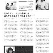 『COMPANYTANK』  2014,10月号に...